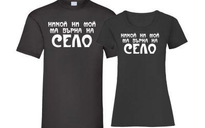 Nikoi Ni Moi M Vyrna Na Selo T-shirt Couple