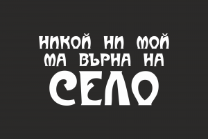 Nikoi Ni Moi M Vyrna Na Selo T-shirt
